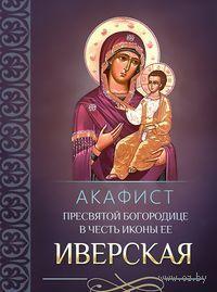 Акафист Пресвятой Богородице в честь иконы Ее Иверская