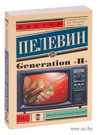 """Generation """"П"""" (м)"""