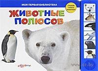 Животные полюсов. Книжка-игрушка. Святослав Булацкий