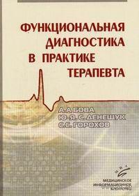 Функциональная диагностика в практике терапевта. Александр Бова, Юлиан Денещук, Сергей Горохов