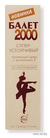"""Тональный крем """"Балет 2000"""" (тон натуральный; 40 г)"""