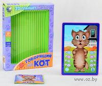 """Интерактивная игрушка """"3D планшет. Говорящий кот"""""""