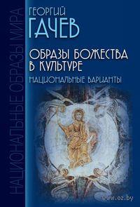 Образы Божества в культуре. Национальные варианты