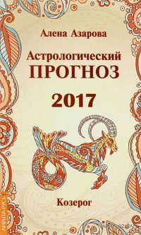 Козерог. Астрологический прогноз 2017