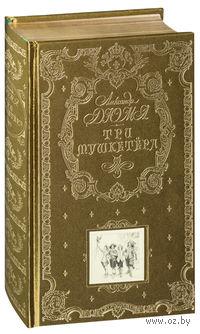 Три мушкетера (подарочное издание). Александр Дюма (отец)
