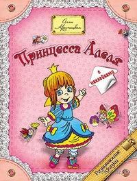 Принцесса Алеля. Анна Красницкая