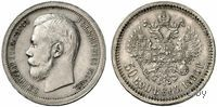 50 копеек 1896 *