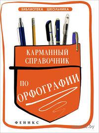 Карманный справочник по орфографии. Ольга Гайбарян