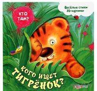 Кого ищет тигренок? Книжка-игрушка. Валерия Зубкова
