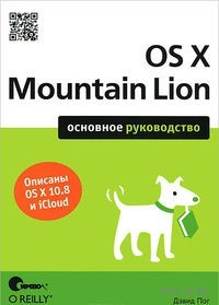 OS X Mountain Lion. Основное руководство. Дэвид Пог