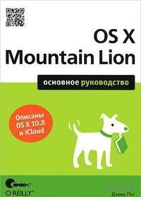 OS X Mountain Lion. Основное руководство. Дэвид Пог