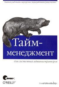 Тайм-менеджмент для системных администраторов. Т. Лимончелли