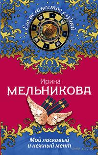 Мой ласковый и нежный мент (м). Ирина Мельникова