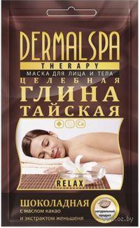 """Маска косметическая для лица и тела """"Целебная глина шоколадная"""" (масло какао; 30 мл.)"""