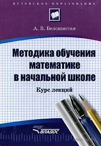 Методика обучения математике в начальной школе. Анна Белошистая