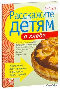 Расскажите детям о хлебе. Э. Емельянова