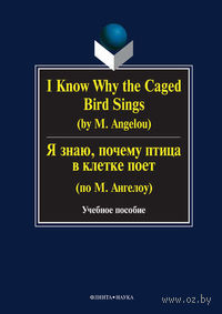 I Know Why the Caged Bird Sings ( by M. Angelou). Г. Бабич