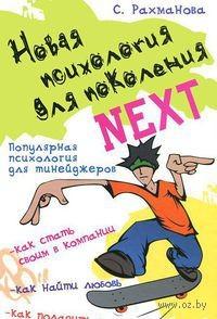 Новая психология для поколения Next. Светлана Рахманова