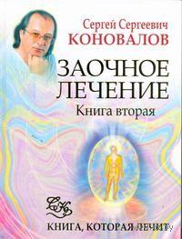 Заочное лечение. Книга 2. Сергей Коновалов