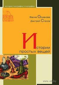 Истории простых вещей. Фаина Османова, Дмитрий Стахов