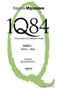 1Q84. Тысяча невестьсот восемьдесят четыре. Апрель-июнь (книга первая). Харуки Мураками