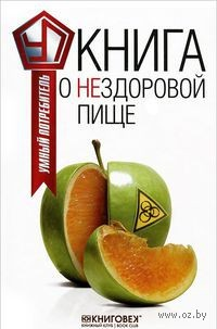 Книга о нездоровой пище. Виталий Прохоров