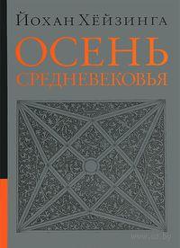 Осень Средневековья. Йохан Хейзинга