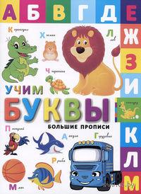 Учим буквы. Большие прописи
