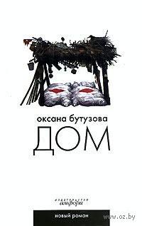 Дом. Оксана Бутузова