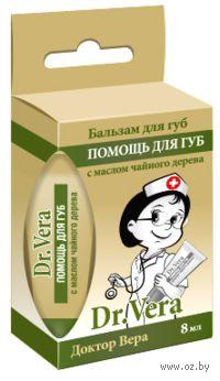 Бальзам для губ с маслом чайного дерева (8 мл)