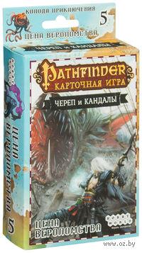 Pathfinder. Череп и Кандалы. Цена вероломства (дополнение №5)