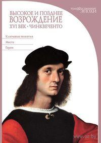 Высокое и позднее Возрождение. XVI век. Чинквеченто. Стефано Дзуффи