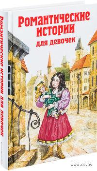 Романтические истории для девочек. Фрэнсис Бернетт