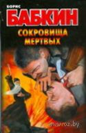 Сокровища мертвых. Борис Бабкин