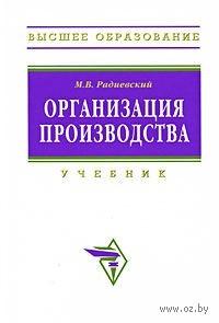 Организация производства. М. Радиевский