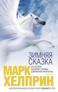 Зимняя сказка. Марк Хелприн