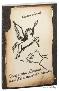 Оседлать Пегаса, или Как писать стихи. Сергей Курий