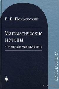 Математические методы в бизнесе и менеджменте. Вячеслав Покровский