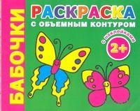 Бабочки. Раскраска с объемным контуром