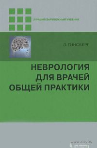 Неврология для врачей общей практики. Л. Гинсберг