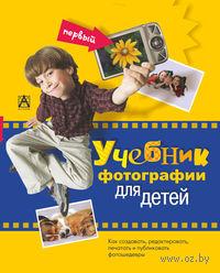 Первый учебник фотографии для детей