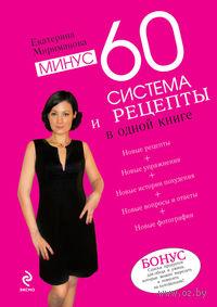 Минус 60. Система и рецепты в одной книге. Екатерина Мириманова