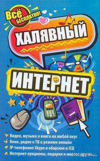 Халявный интернет. Н. Тесленко