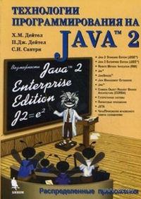 Технологии программирования на Java 2. Распределенные приложения. Харви Дейтел, Пол Дейтел, С. Сантри