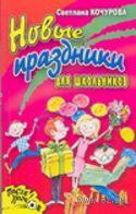 Новые праздники для школьников. С. Кочурова