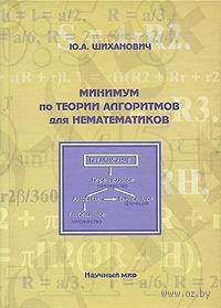 Минимум по теории алгоритмов для нематематиков. Юрий Шиханович