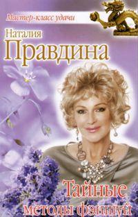 Тайные методы фэншуй (м). Наталья Правдина
