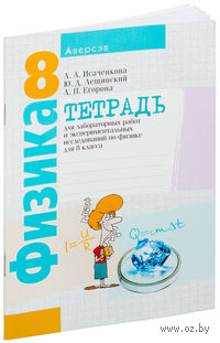 Тетрадь