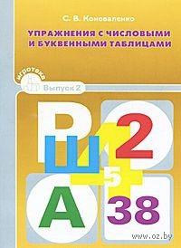 Упражнения с числовыми и буквенными таблицами. Выпуск 2. Светлана Коноваленко