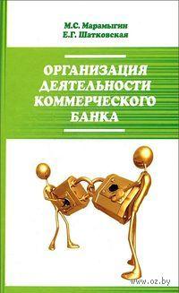 Организация деятельности коммерческого банка. М. Марамыгин, Е. Шатковская